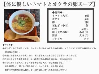 トマトとオクラの卵スープ
